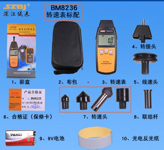 BM8236标配